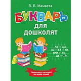 """Обучение чтению """"Букварь для дошколят"""""""