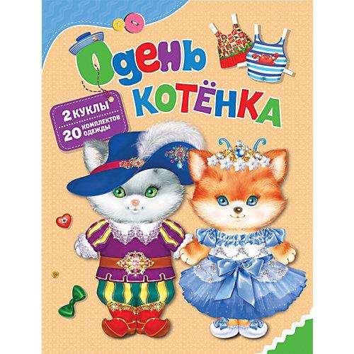 """Книга-игра """"Одень котёнка"""" от Росмэн"""