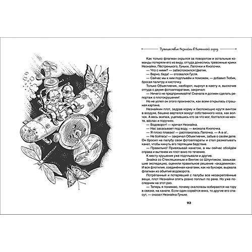 "Сборник сказок ""Все приключения Незнайки"" Николай Носов от Росмэн"