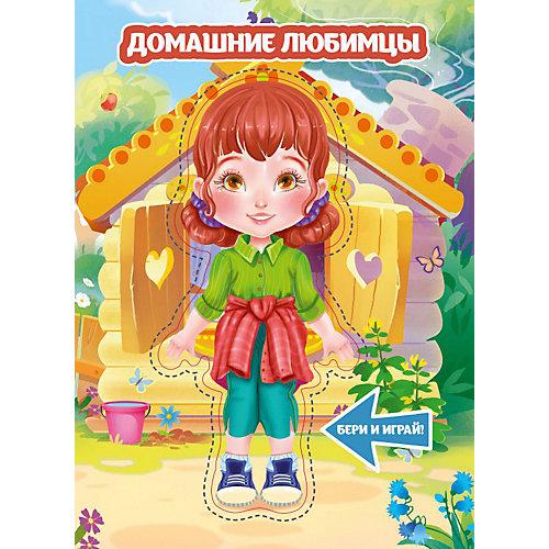 """Книжка с куклой """"Домашние любимцы"""" от Издательство АСТ"""