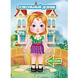 """Книжка с куклой """"Кукольный домик"""""""