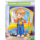 """Книжка с куклой """"Машины-помощники"""""""