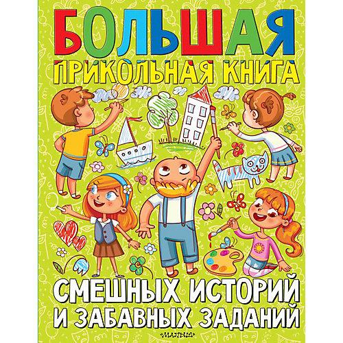 Большая прикольная книга смешных историй и забавных заданий от Издательство АСТ