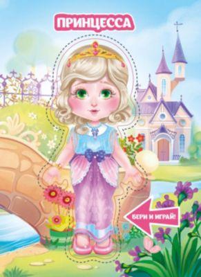 """Книжка с куклой """"Принцесса"""""""