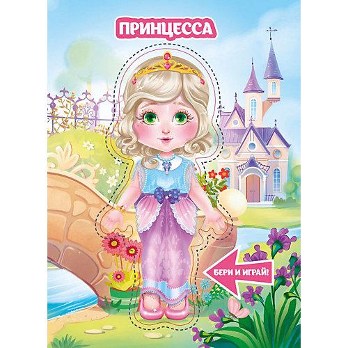 """Книжка с куклой """"Принцесса"""" от Издательство АСТ"""
