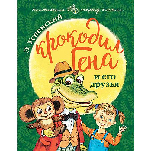 Крокодил Гена и его друзья от Издательство АСТ