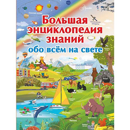 Большая энциклопедия знаний обо всем на свете от Издательство АСТ