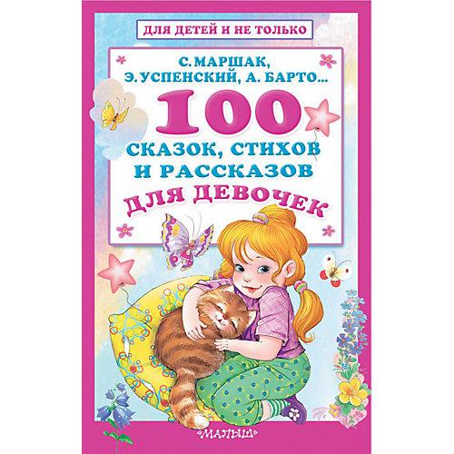 100 сказок, стихов и рассказов для девочек от Издательство АСТ