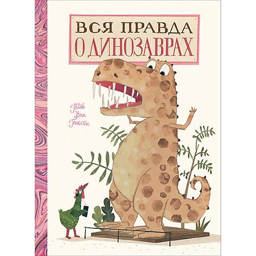 """Детская энциклопедия """"Вся правда о динозаврах"""" Росмэн от Росмэн"""