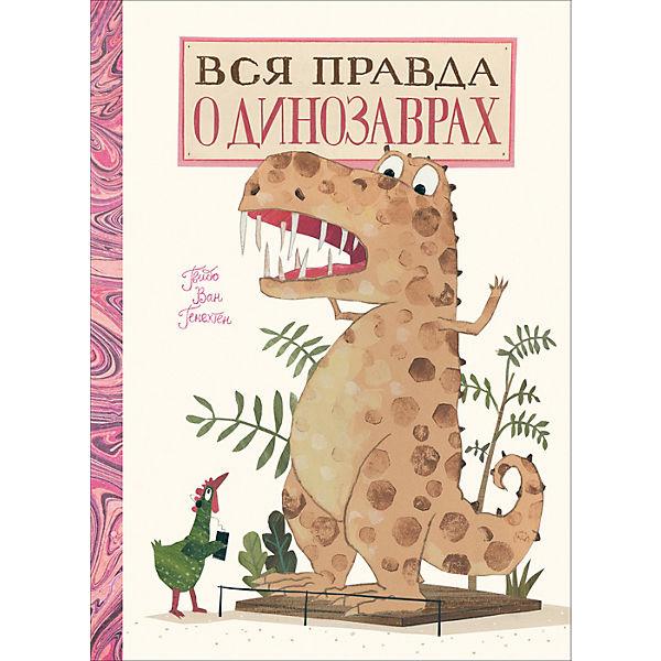 """Детская энциклопедия """"Вся правда о динозаврах"""" Росмэн"""