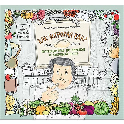 """Детская энциклопедия """"Как устроена еда? Путеводитель по вкусной и здоровой пище"""" Росмэн от Росмэн"""