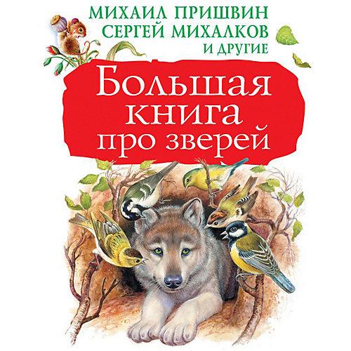 Большая книга про зверей, издательство АСТ от Издательство АСТ