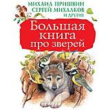 Большая книга про зверей, издательство АСТ