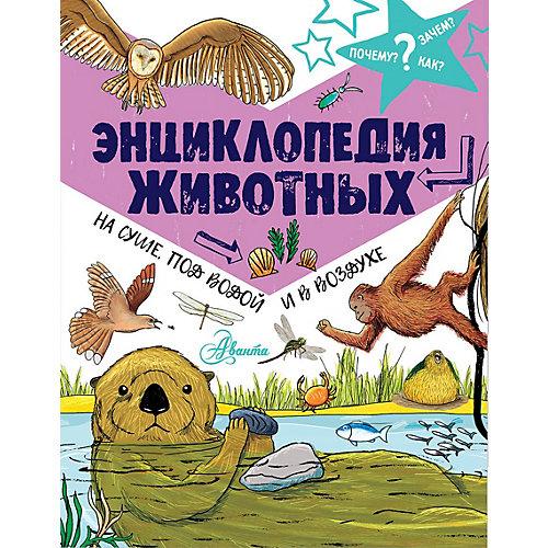 Энциклопедия животных: на суше, под водой и в воздухе. Издательство АСТ от Издательство АСТ