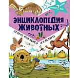 Энциклопедия животных: на суше, под водой и в воздухе. Издательство АСТ