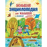 Большая энциклопедия для малышей в сказках, издательство АСТ