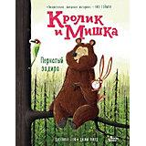 """Сказки """"Кролик и Мишка"""" Пернатый задира"""