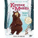 """Сказки """"Кролик и Мишка"""" Вредина в лесу"""