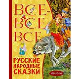 """Сборник """"Всё лучшее детям"""" Все-все-все русские народные сказки"""