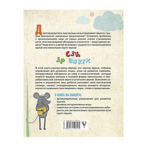 """Логопедия """"Развиваем речь ребенка, учим говорить правильно"""" от Издательство АСТ"""