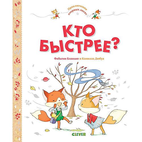"""Приключения озорных лисят """"Кто быстрее?"""" от Clever"""