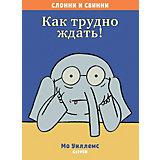 """Слонни и Свинни """"Как трудно ждать!"""""""