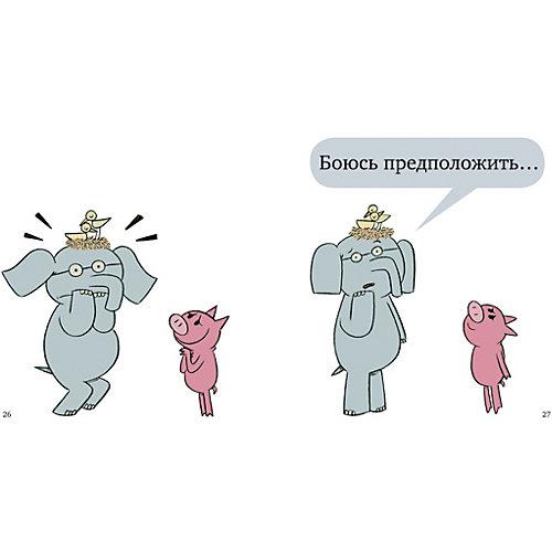 """Слонни и Свинни """"Птица на голове!"""" от Clever"""