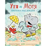 "Книжка-картинка ""Утя и Мотя. Прогулка под дождем"""