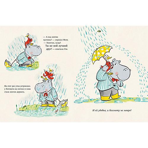 """Книжка-картинка """"Утя и Мотя. Прогулка под дождем"""" от Clever"""