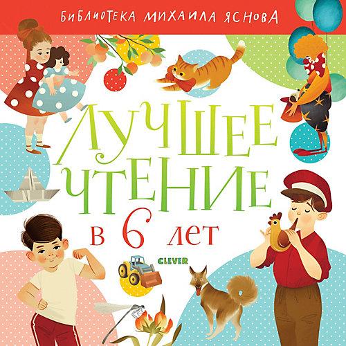 """Сборник """"Лучшее чтение в 6 лет"""" от Clever"""
