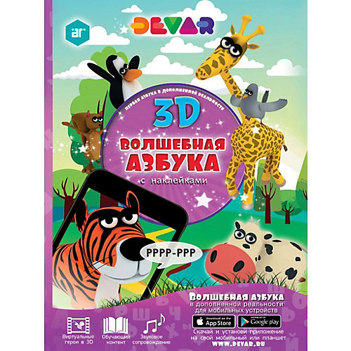Волшебная Азбука в дополненной реальности от Devar Kids