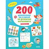 """Книжка с играми """"Развивайся и играй!"""" 200 увлекательных  игр и заданий на развитие интеллекта на каждый день. 3-6"""