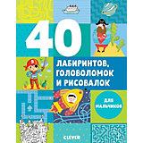 """Книжка с играми """"Рисуем и играем"""" 40 лабиринтов, головоломок и рисовалок для мальчиков"""