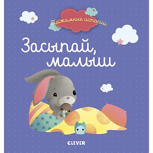 """Сказки """"Пижамные истории"""" Засыпай, малыш от Clever"""