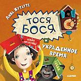 """Книжка-картинка """"Лина Жутауте"""" Тося-Бося и украденное время"""