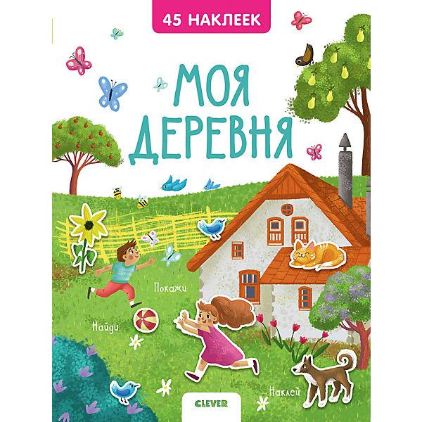 """Книжка с наклейками """"Моя деревня"""" 45 наклеек"""