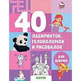 """Книжка с играми """"Рисуем и играем"""" 40 лабиринтов, головоломок и рисовалок для девочек"""