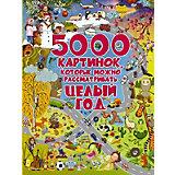 """Энциклопедия для малышей """"5000 картинок, которые можно рассматривать целый год"""""""
