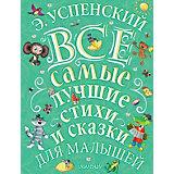 """Сборник """"Все самые лучшие стихи и сказки для малышей"""""""