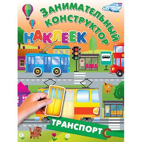 """Книжка с наклейками """"Транспорт"""" от Издательство АСТ"""