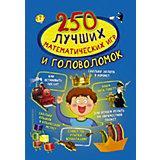 """Сборник """"250 лучших математических игр и головоломок"""""""