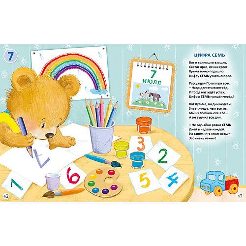 Мишки Тедди изучают цифры и счёт от Робинс