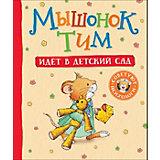Мышонок Тим идет в детский сад, Казалис А.