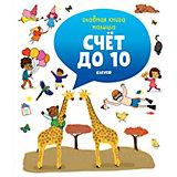 Главная книга малыша Счёт до 10