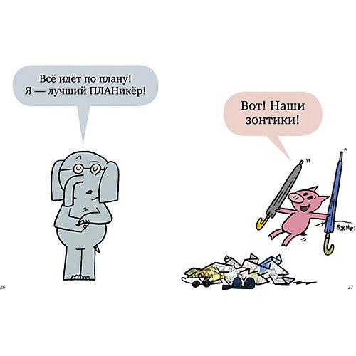 Слонни и Свинни. Поехали кататься! от Clever