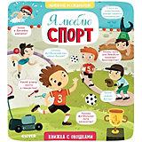 Книжки с клапанами Маленькие исследователи Я люблю спорт