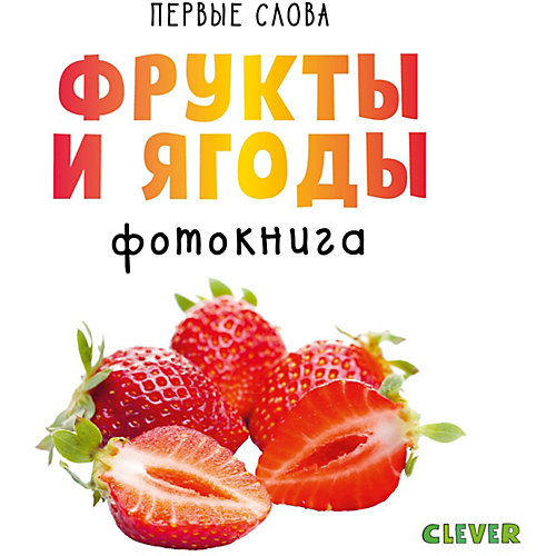 Первые слова. Фрукты и ягоды. Фотокнига от Clever
