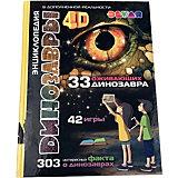 """Энциклопедия 4D в дополненной реальности Devar Kids """"Динозавры"""""""