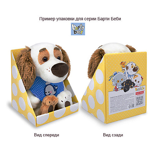Мягкая игрушка Budi Basa Собака Бартоломей Baby в комбинезоне, 19 см от Budi Basa