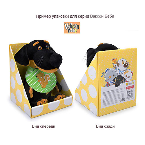 Мягкая игрушка Budi Basa Собака Ваксон Baby в жилете, 20 см от Budi Basa